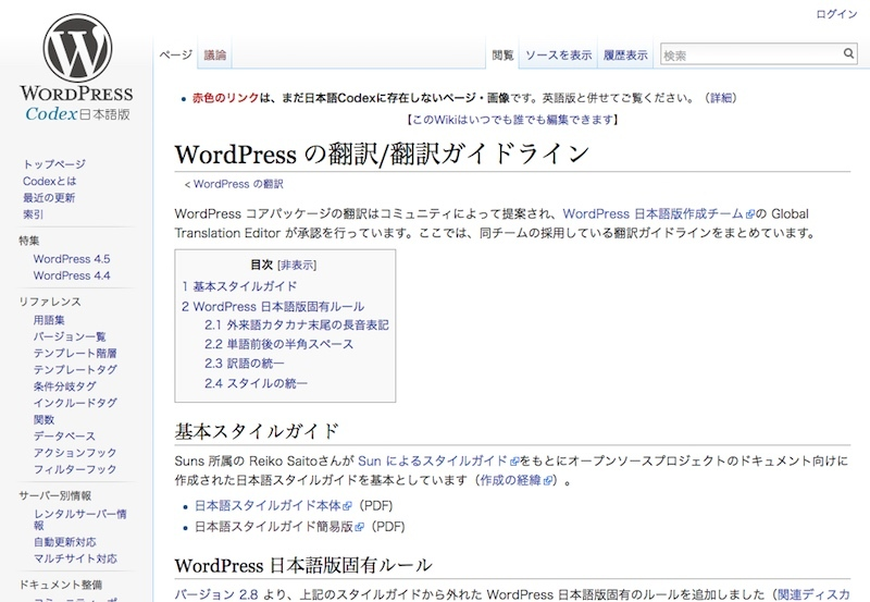 wordpress_guide